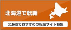 北海道でおすすめのサイト特集