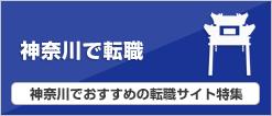 神奈川でおすすめのサイト特集